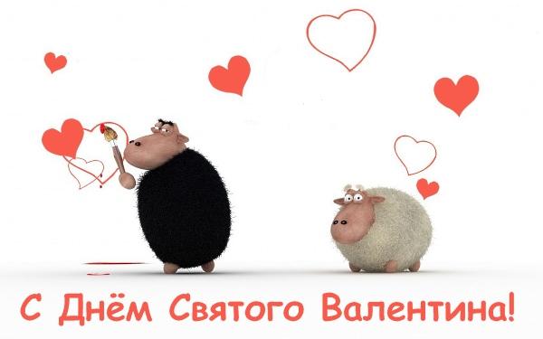 З днем закоханих 14 лютого