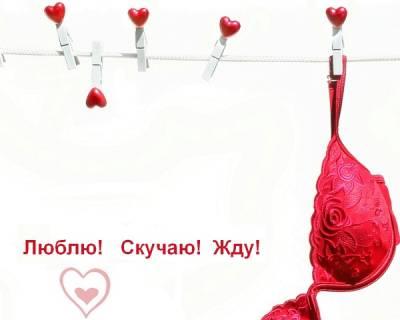 З днем закоханих вітання короткі